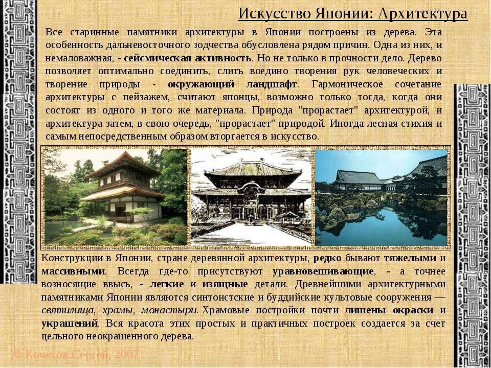 Искусство Японии: Архитектура © Кочетов Сергей, 2007 Все старинные памятники ...