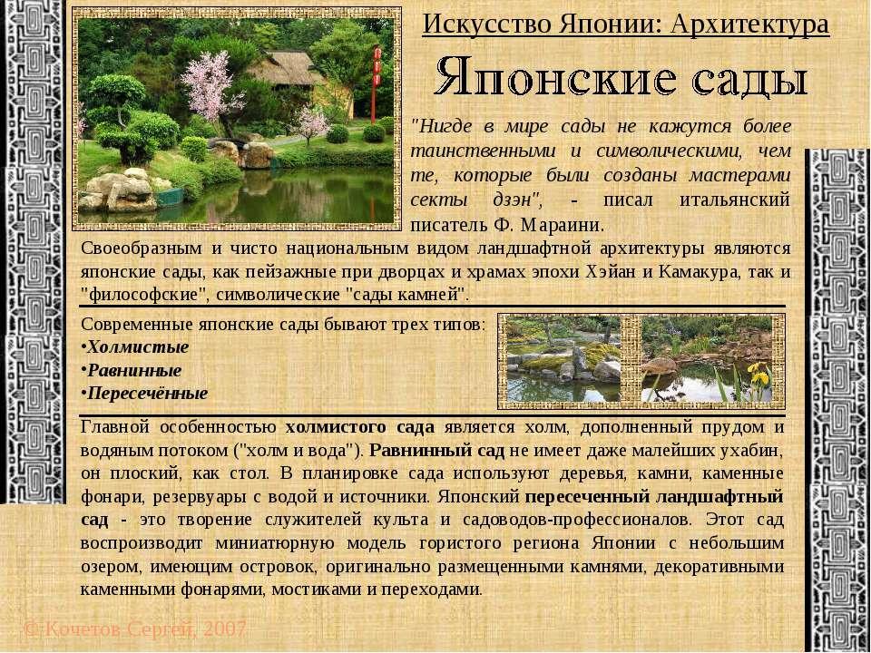 """Искусство Японии: Архитектура © Кочетов Сергей, 2007 """"Нигде в мире сады не ка..."""