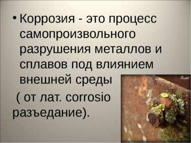 Коррозия - это процесс самопроизвольного разрушения металлов и сплавов под вл...
