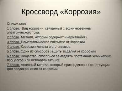 Кроссворд «Коррозия» Список слов: 1 слово. Вид коррозии, связанный с возникно...