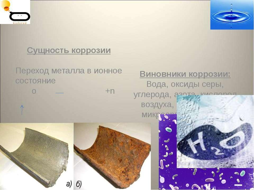 Сущность коррозии Переход металла в ионное состояние o +n Ме - ne Me в-ль Вин...