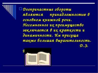 Деепричастные обороты являются принадлежностью в основном книжной речи. Несом...
