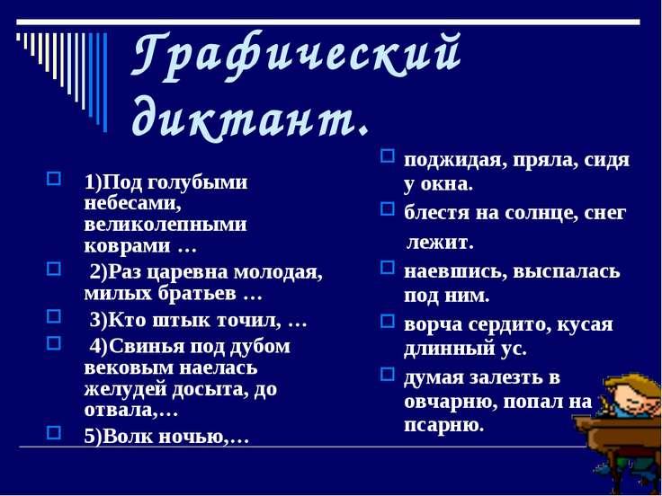 Графический диктант. 1)Под голубыми небесами, великолепными коврами … 2)Раз ц...