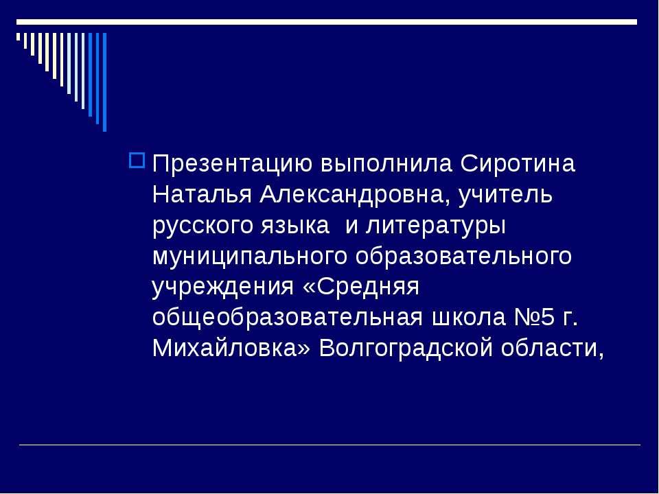 Презентацию выполнила Сиротина Наталья Александровна, учитель русского языка ...