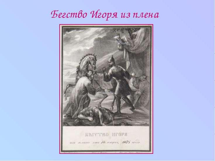 Бегство Игоря из плена