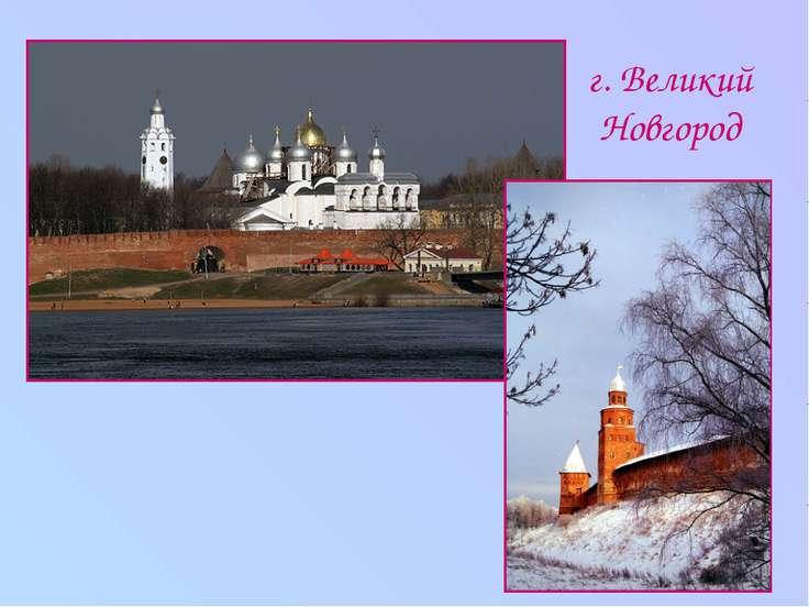 г. Великий Новгород