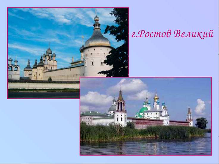 г.Ростов Великий