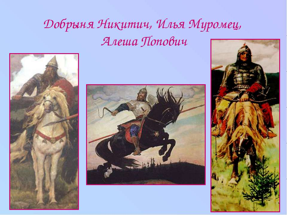Добрыня Никитич, Илья Муромец, Алеша Попович