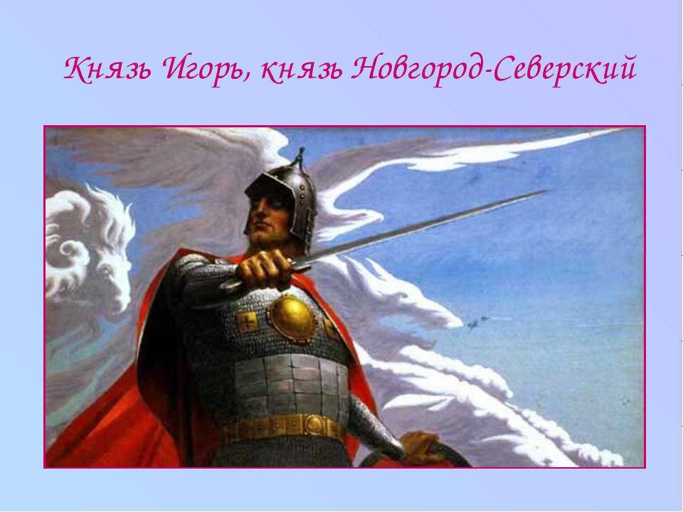 Князь Игорь, князь Новгород-Северский