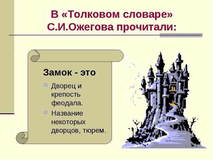 В «Толковом словаре» С.И.Ожегова прочитали: Дворец и крепость феодала. Назван...