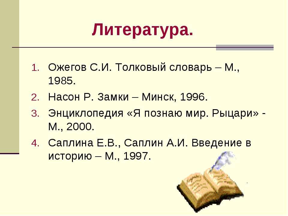 Литература. Ожегов С.И. Толковый словарь – М., 1985. Насон Р. Замки – Минск, ...