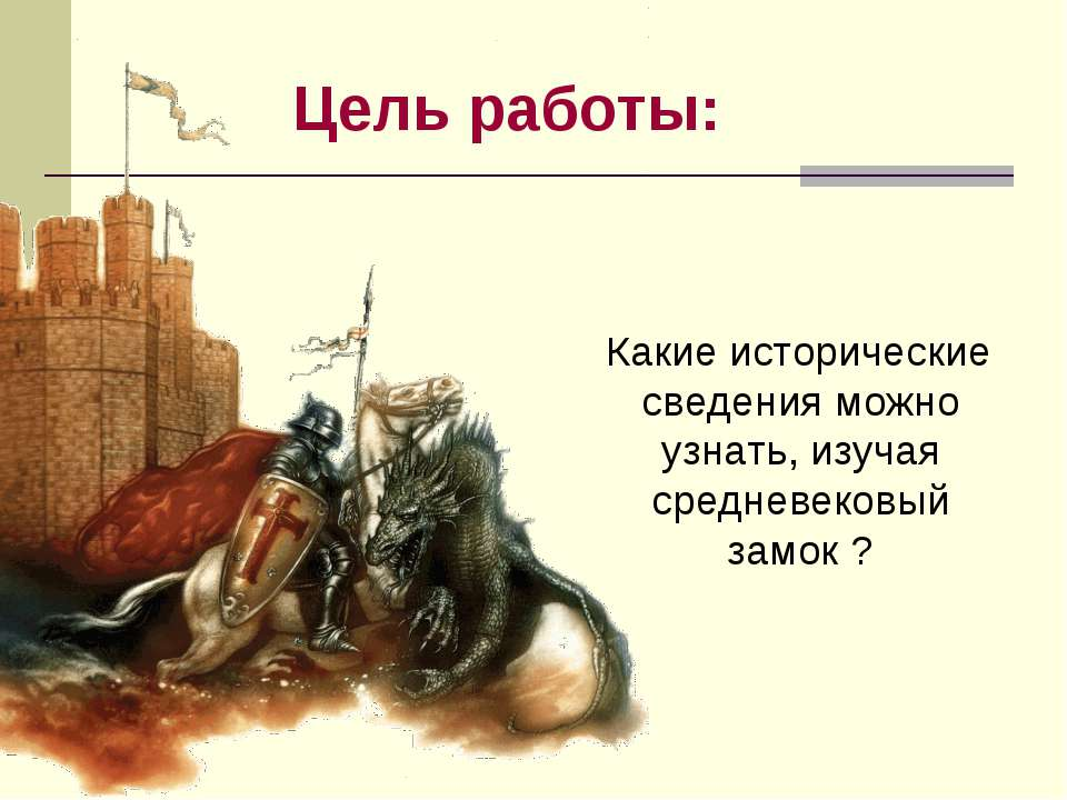 Цель работы: Какие исторические сведения можно узнать, изучая средневековый з...