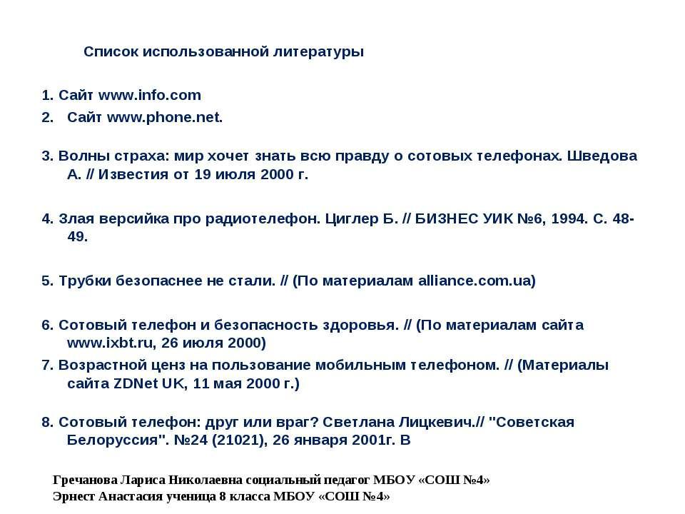 Список использованной литературы 1. Сайт www.info.com 2. Сайт www.phone.net. ...