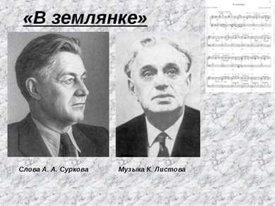 «В землянке» Слова А. А. Суркова Музыка К. Листова
