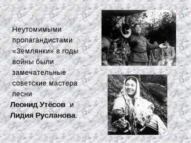 Неутомимыми пропагандистами «Землянки» в годы войны были замечательные советс...
