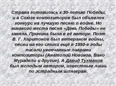 Страна готовилась к 30-летию Победы, и в Союзе композиторов был объявлен конк...