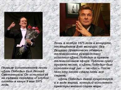 Первым исполнителем песни «День Победы» был Леонид Сметанников. Он исполнил е...