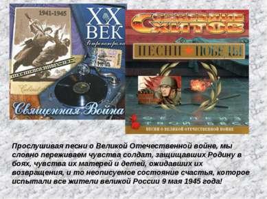 Прослушивая песни о Великой Отечественной войне, мы словно переживаем чувства...