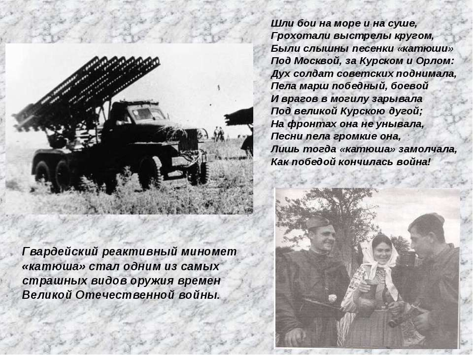 Гвардейский реактивный миномет «катюша» стал одним из самых страшных видов ор...