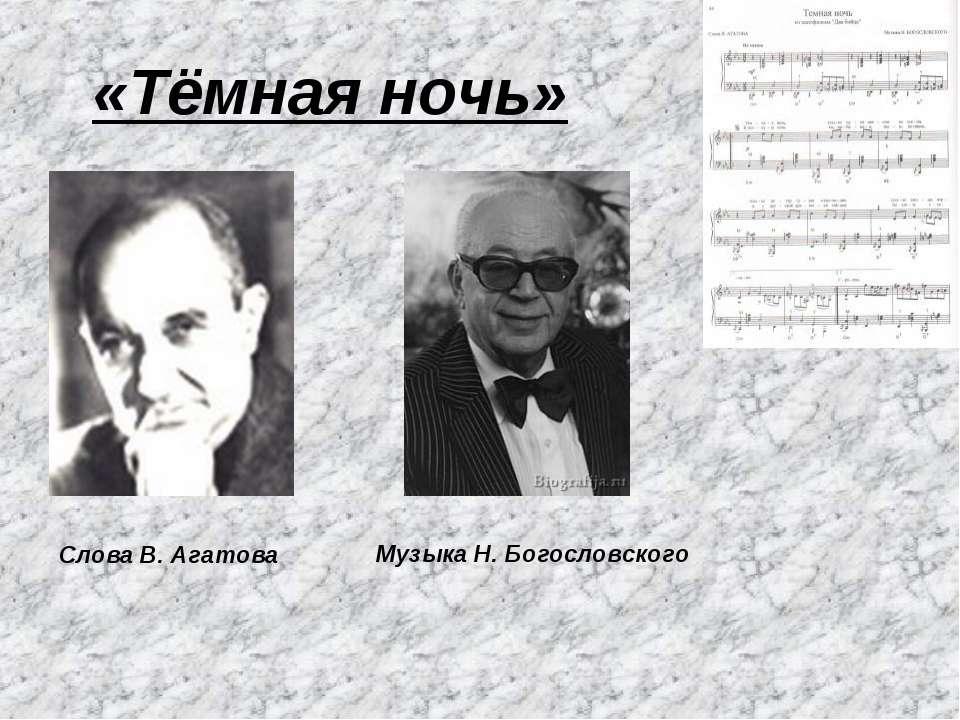 «Тёмная ночь» Слова В. Агатова Музыка Н. Богословского