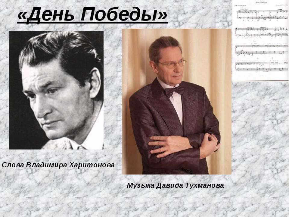 «День Победы» Музыка Давида Тухманова Слова Владимира Харитонова