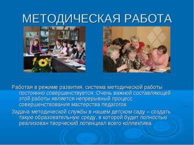 МЕТОДИЧЕСКАЯ РАБОТА Работая в режиме развития, система методической работы по...
