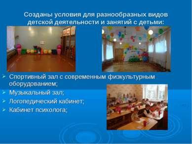 Созданы условия для разнообразных видов детской деятельности и занятий с деть...
