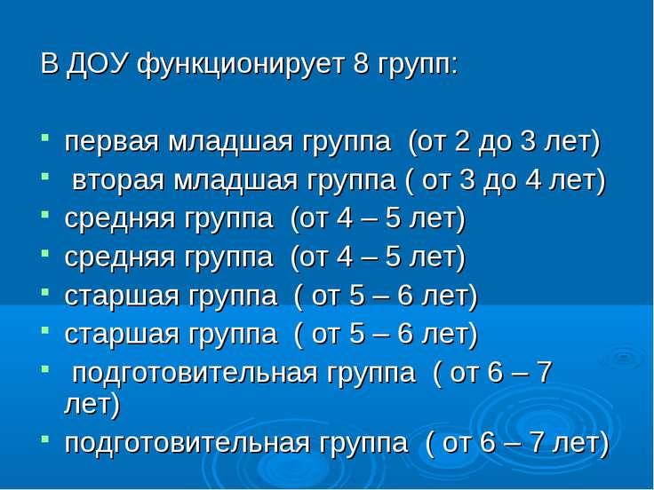 В ДОУ функционирует 8 групп: первая младшая группа (от 2 до 3 лет) вторая мла...