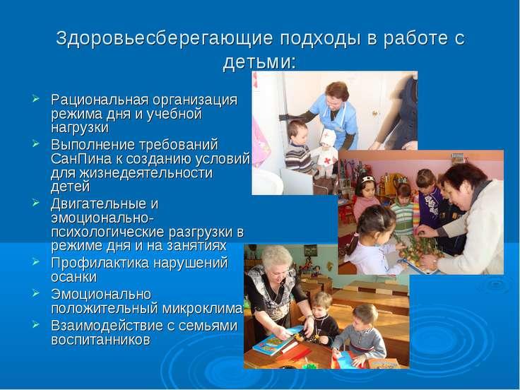 Здоровьесберегающие подходы в работе с детьми: Рациональная организация режим...