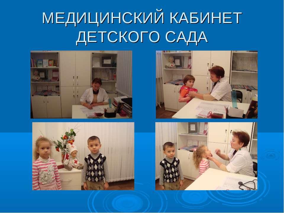 МЕДИЦИНСКИЙ КАБИНЕТ ДЕТСКОГО САДА