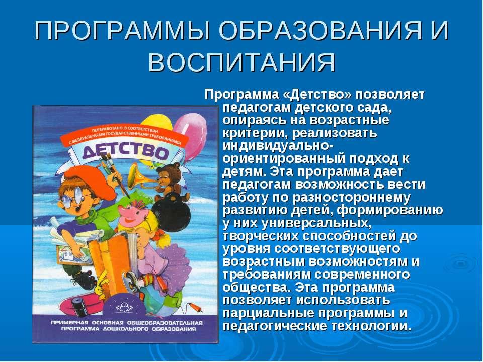 ПРОГРАММЫ ОБРАЗОВАНИЯ И ВОСПИТАНИЯ Программа «Детство» позволяет педагогам де...