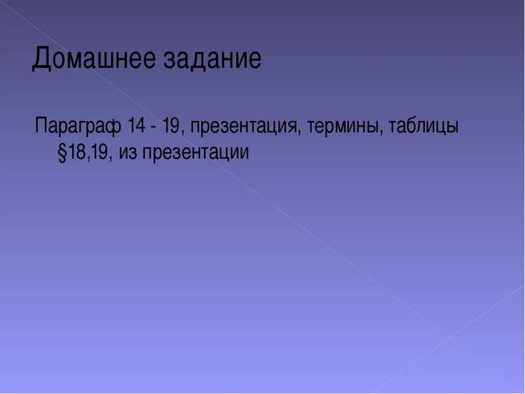 Домашнее задание Параграф 14 - 19, презентация, термины, таблицы §18,19, из п...