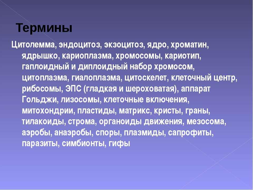 Термины Цитолемма, эндоцитоз, экзоцитоз, ядро, хроматин, ядрышко, кариоплазма...