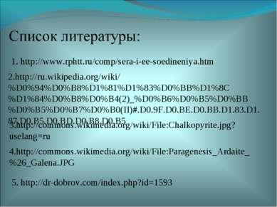 1. http://www.rphtt.ru/comp/sera-i-ee-soedineniya.htm 2.http://ru.wikipedia.o...