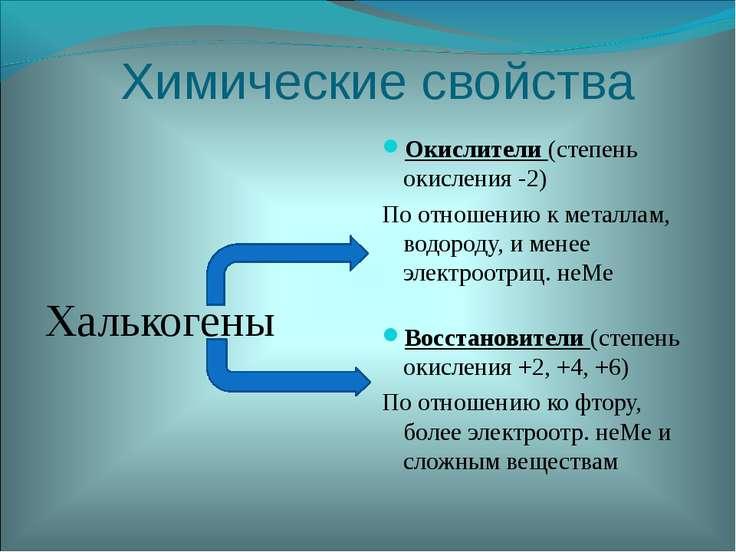 Химические свойства Халькогены Окислители (степень окисления -2) По отношению...