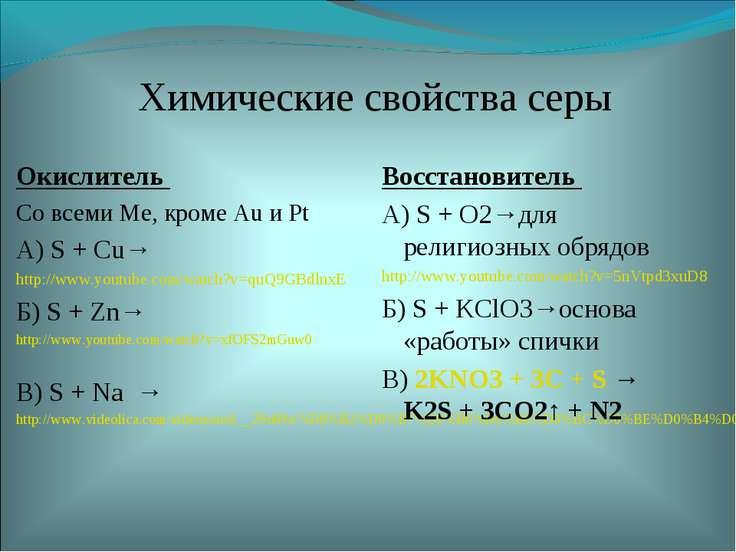 Химические свойства серы Окислитель Со всеми Ме, кроме Au и Pt А) S + Cu→ htt...