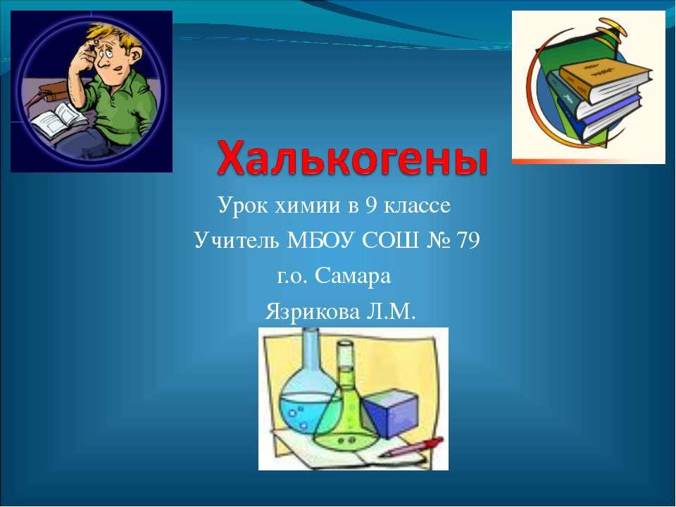 Урок химии в 9 классе Учитель МБОУ СОШ № 79 г.о. Самара Язрикова Л.М.