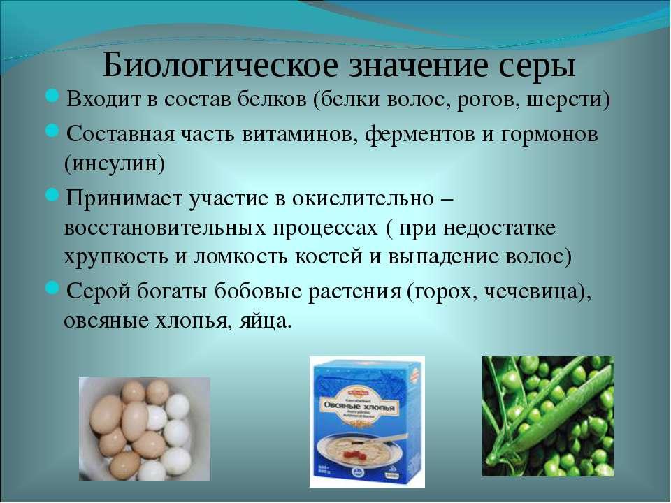 Биологическое значение серы Входит в состав белков (белки волос, рогов, шерст...