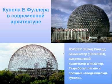 Купола Б.Фуллера в современной архитектуре ФУЛЛЕР (Fuller) Ричард Бакминстер ...