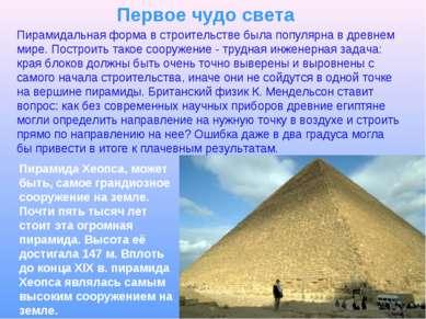 Пирамидальная форма в строительстве была популярна в древнем мире. Построить ...