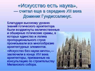 «Искусство есть наука», — считал еще в середине XII века Доминик Гундиссалину...