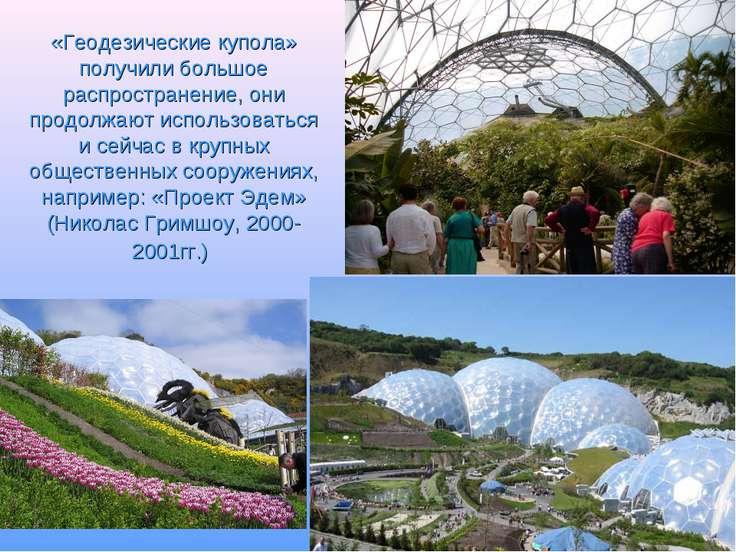 «Геодезические купола» получили большое распространение, они продолжают испол...