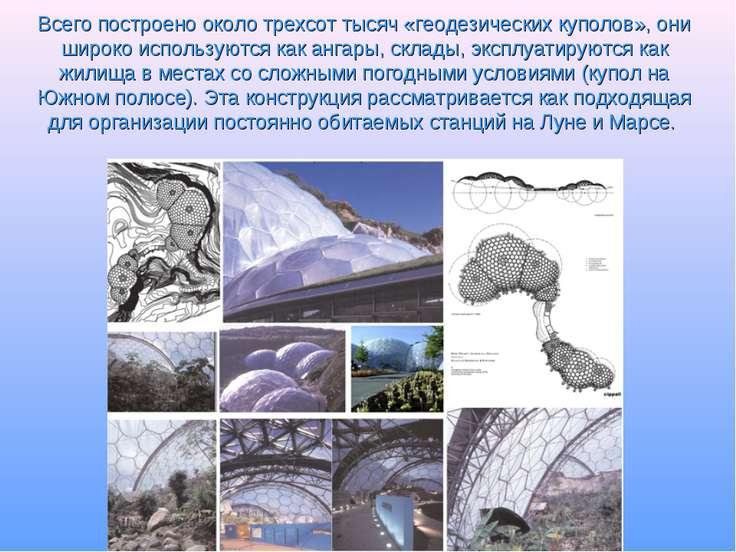 Всего построено около трехсот тысяч «геодезических куполов», они широко испол...