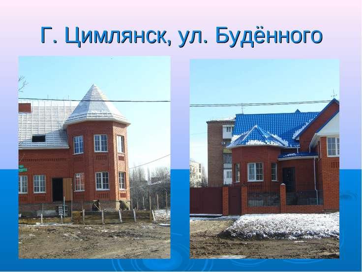 Г. Цимлянск, ул. Будённого