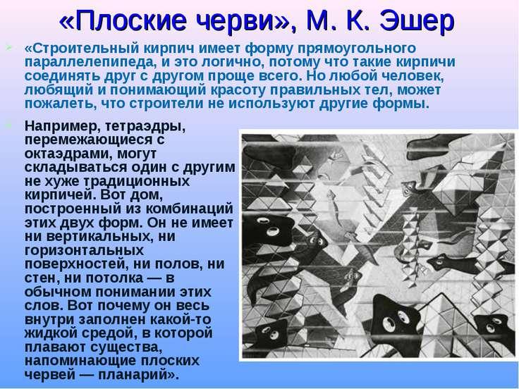 «Плоские черви», М. К. Эшер Например, тетраэдры, перемежающиеся с октаэдрами,...