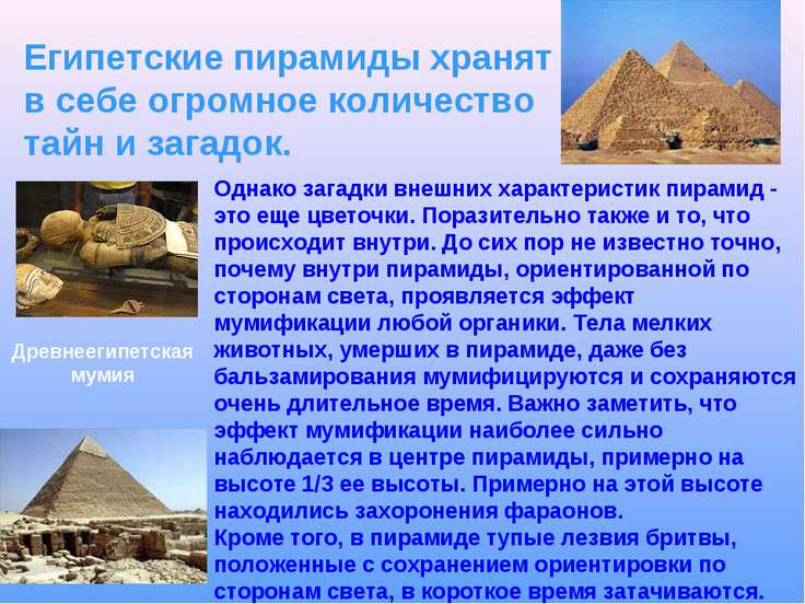 Египетские пирамиды хранят в себе огромное количество тайн и загадок. Однако ...