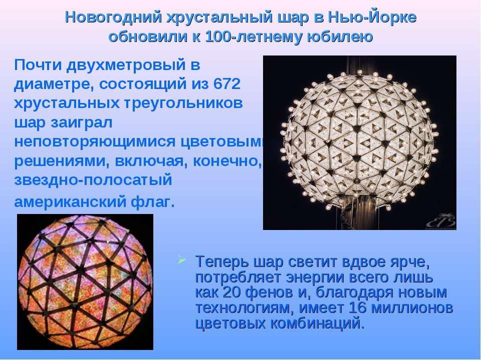 Новогодний хрустальный шар в Нью-Йорке обновили к 100-летнему юбилею Теперь ш...