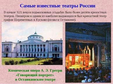 Самые известные театры России В начале XIX века в подмосковных усадьбах было ...