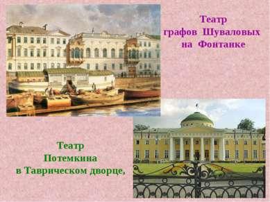 Театр графов Шуваловых на Фонтанке Театр Потемкина в Таврическом дворце,