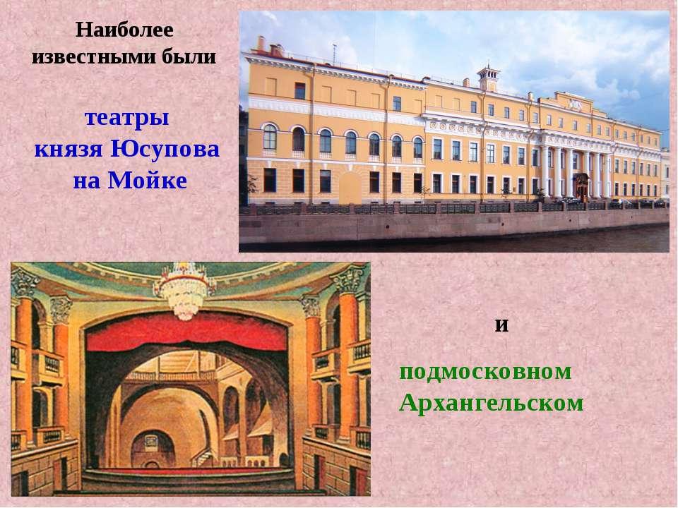 Наиболее известными были подмосковном Архангельском театры князя Юсупова на М...
